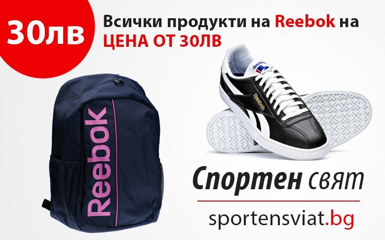 Всички продукти на Reebok на цена от 30лв